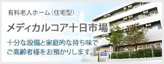 有料老人ホーム(住宅型)メディカルコア十日市場